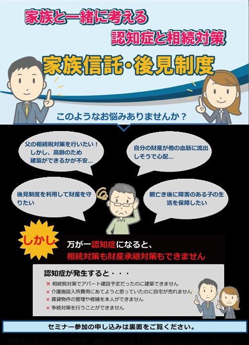 無料相談会・無料セミナー 2017年11月